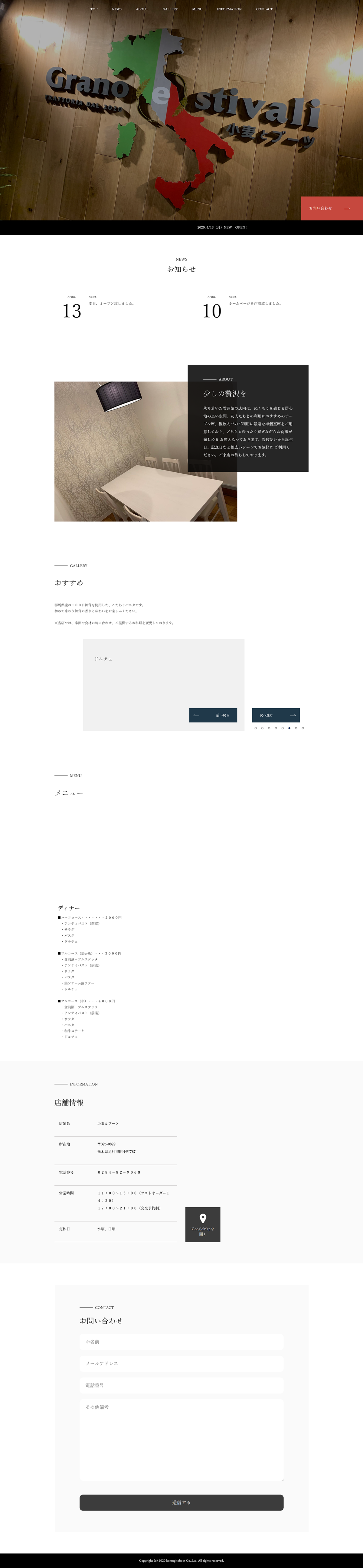 小麦とブーツ様 Webサイト/ロゴ制作