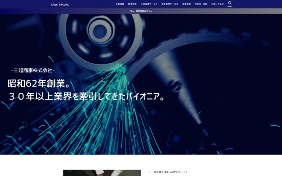 三起商事株式会社 Webサイト制作