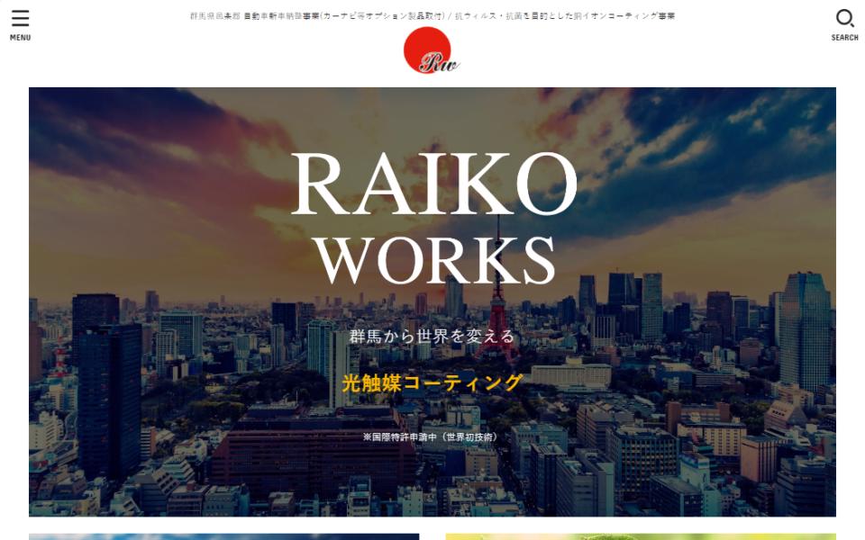 来光ワークス株式会社様 Webサイト/チラシ/ステッカー制作
