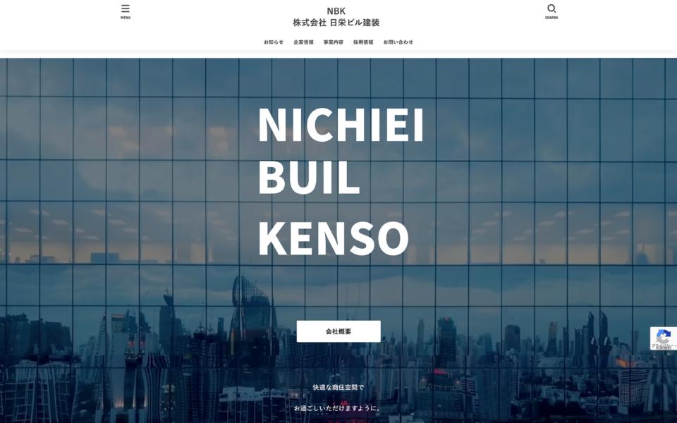 株式会社日栄ビル建装様 Webサイト制作