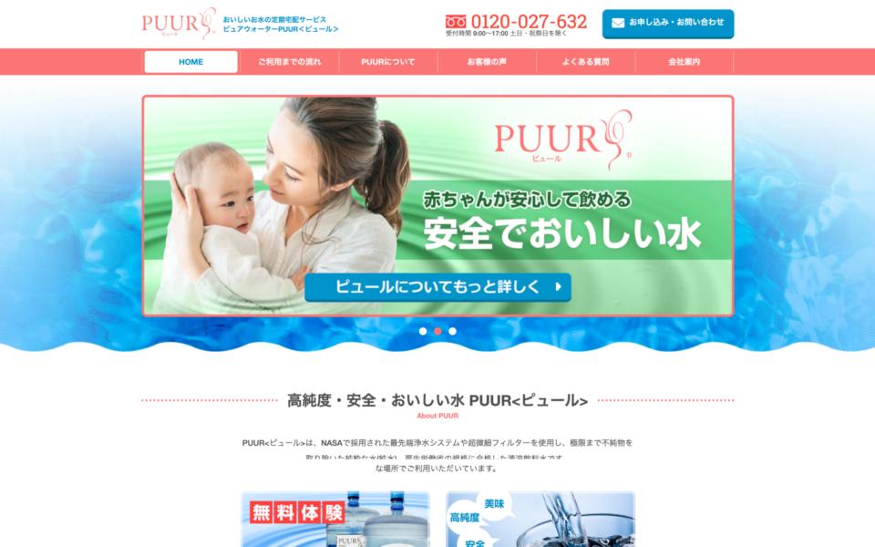 株式会社フォレストコーポレーション様 Webサイト制作