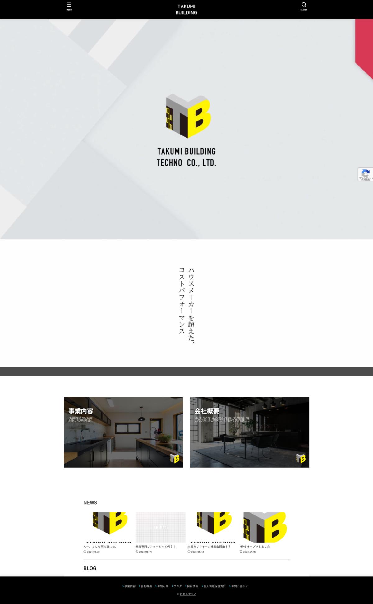 株式会社匠ビルテクノ様 Webサイト/ロゴ制作
