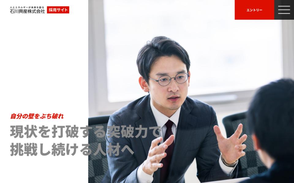 石川興産株式会社様 採用Webサイト制作