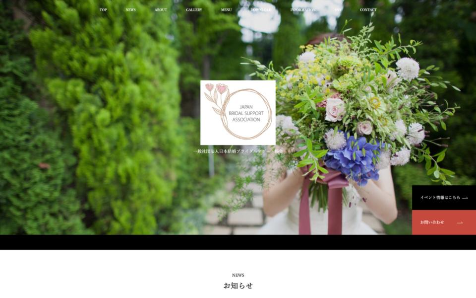 一般社団法人日本結婚ブライダルサポート協会様 Webサイト制作