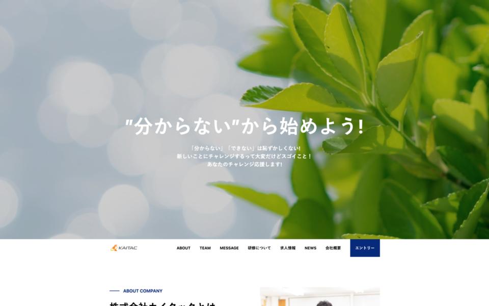 株式会社カイタック様 Webサイト制作