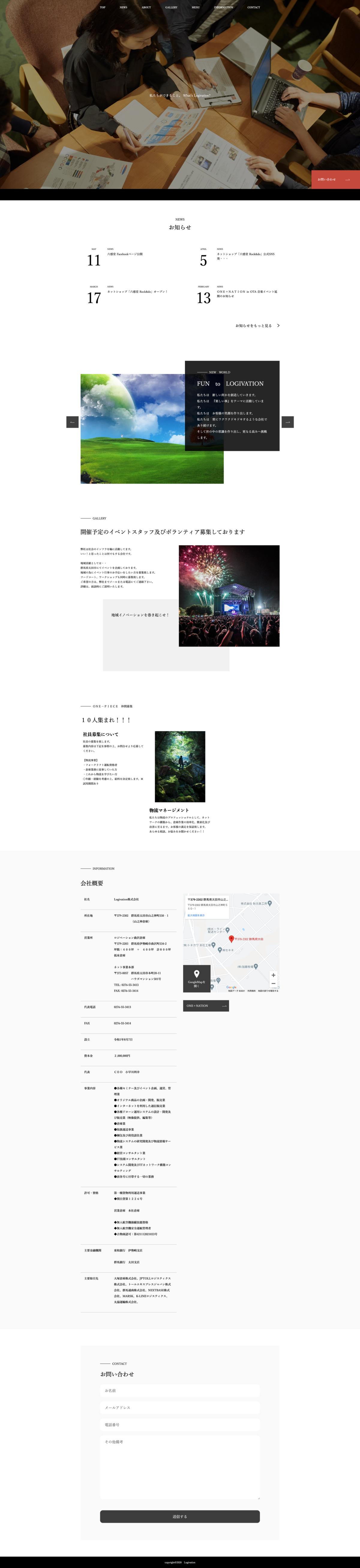 Logivation株式会社 Webサイト制作