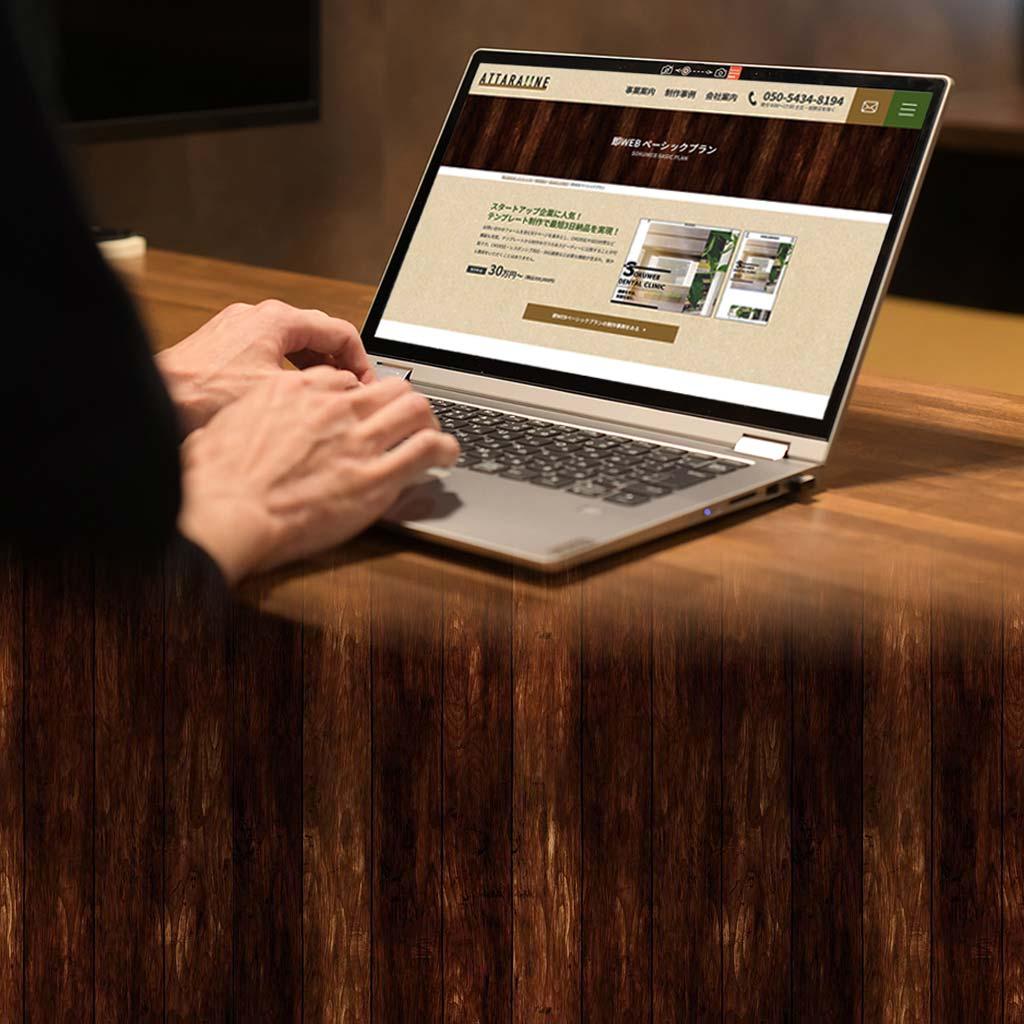 ホームページを適正価格に HPが最短3日で完成!保守の移管のみでもOK 33万円から