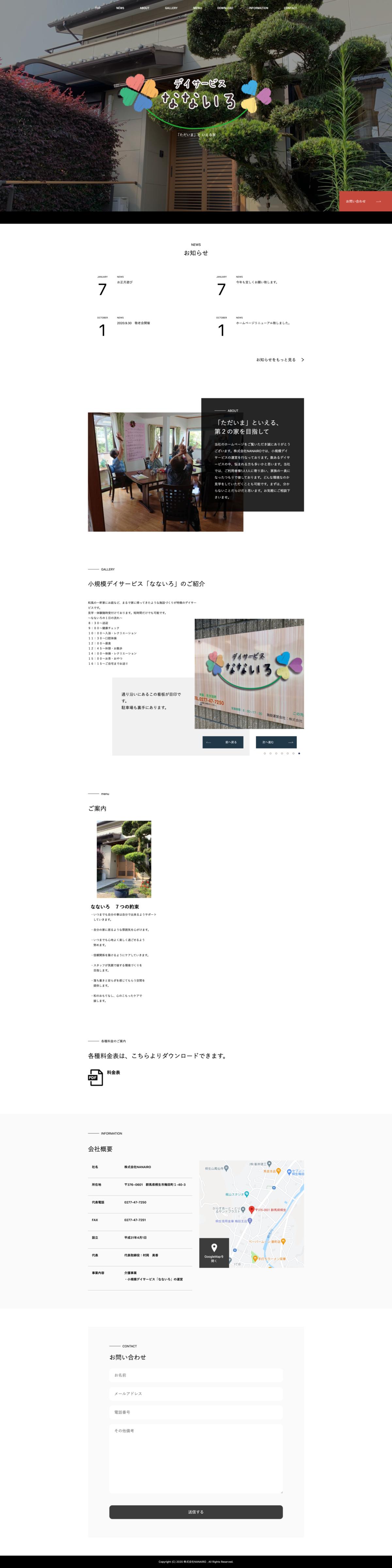 株式会社NANAIRO様 Webサイト/ロゴ/名刺/チラシ制作