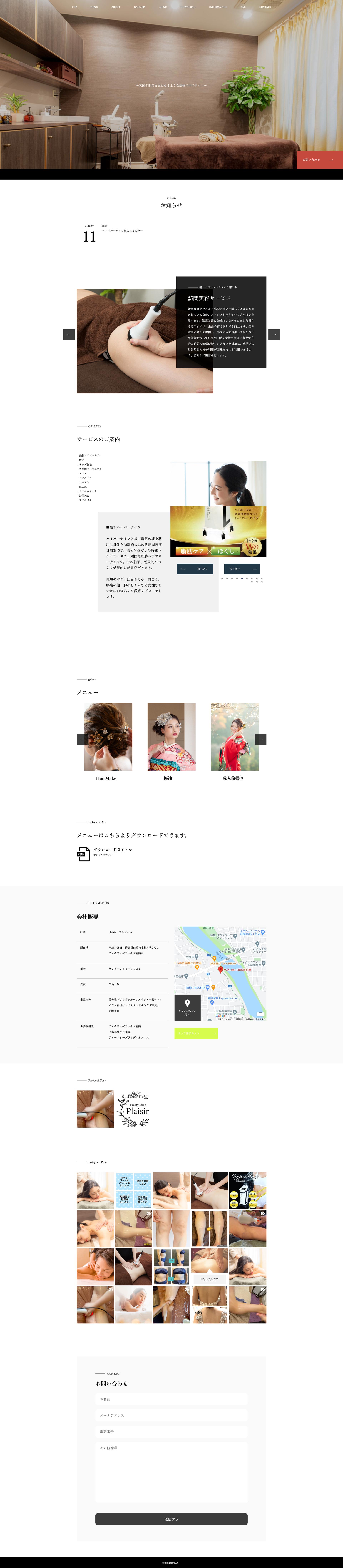 plaisir様 Webサイト制作