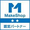 MakeShop 認定パートナー